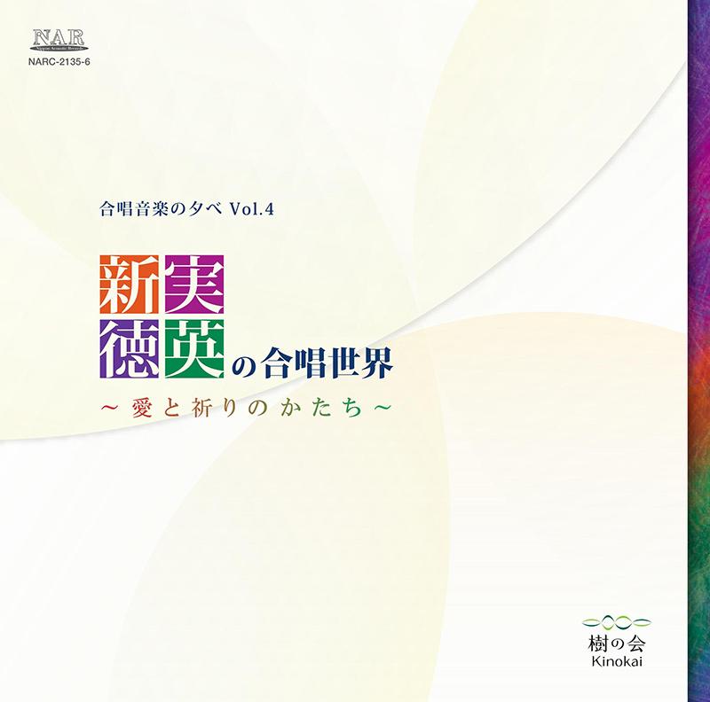 新実徳英の合唱世界~愛と祈りのかたち~ 合唱音楽の夕べVol.4