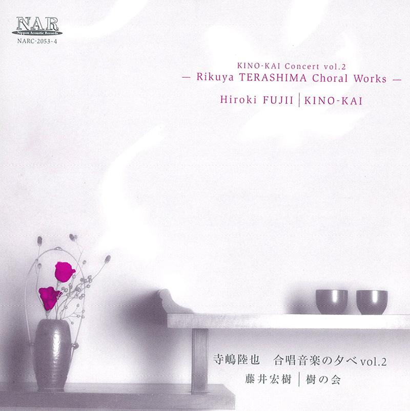 寺嶋陸也 ~合唱音楽の夕べ vol.2